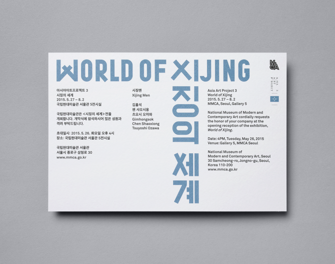 Graphic design for exhibition world of xijing studio fnt graphic design for exhibition world of xijing 2015 studio fnt all rights reserved stopboris Gallery